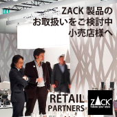 ZACK製品のお取扱いをご検討中の小売店様へ