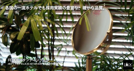 ZACK 40114 FELICE Standing Mirror 数あるZACKの中で、日本で最も売れてるアイテムは実はこれ。片面が1:3倍の拡大鏡になっています。シンプルでオーソドックスなデザインの中にも、どうですか!この質感。そんなに重くはないので、合わせ鏡する時などには手に取って使える感覚です。お出かけ前にはコレ1個あれば全部チェックできますよ!18/10ステンレス製 H35.5cm/D18cm-763g