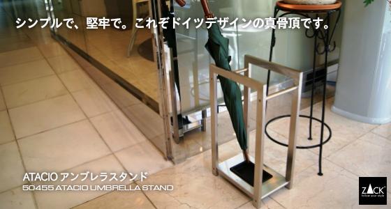 ZACK 50455 ATACIO umbrella stand 組み立て式の傘立て。シンプルな中にも上品さと堅牢さを感じる質感です。玄関はオフィスや家の第一印象を決めてしまう場所。さりげなく良いものを置いておきたいですね。18/10ステンレス製 H52x30x20cm-2.55kg