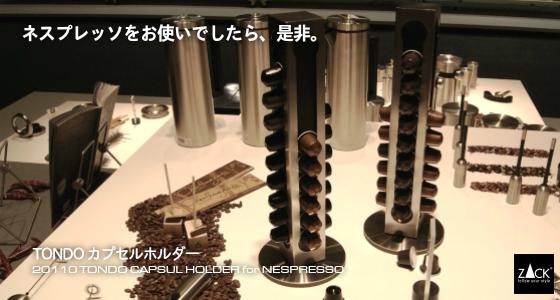 ZACK 20110 TONDO capsule holder ネスレさんのエスプレッソメーカー「Nespresso」のカプセル専用のタワーです。「絶対に他のカプセルで使っちゃいかん」というわけではないのでしょうが、一応、ヨーロッパで断然主流となっているネスレさんのNespressoのカプセルの寸法を元に設計されています。ですので、他のカプセルへの対応は保証いたしかねます。申し訳ありません。これ、実は去年リリースされてから、ヨーロッパでめちゃくちゃ売れてるみたいでして、常にZACK側で「入荷待ち」となっていたので登録しないでおいたアイテムですが、このたびご要望を何点かいただきましたので、取り寄せることにいたしました。ネスプレッソを持ってらっしゃる方でしたら、ぜひ入手していただきたいアイテムです。その素敵さ加減は写真の通り。忙しい毎日の中で、貴重なコーヒータイムをより優雅なものにしてくれること、間違いありません!カプセルは全部で40個入れられます。18/10ステンレス、ABS+POM製 H.41cm,Ø15cm - 344g 納期:通常1